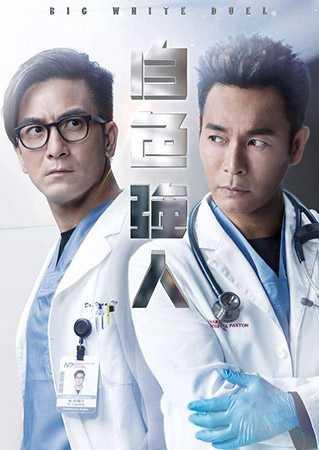 ทีมแพทย์หัวใจแกร่ง-big-white-duel-ตอนที่-1-25-พากย์ไทย-จบ-