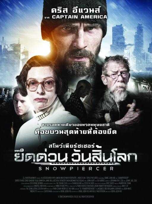 สโนว์เพียซเซอร์-ยึดด่วน-วันสิ้นโลก-snowpiercer-พากย์ไทย