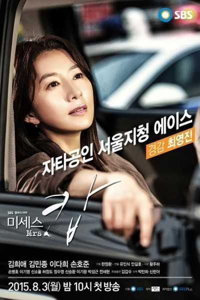 mrs-cop-season-1-ซับไทย-ตอนที่-1-18-จบ-