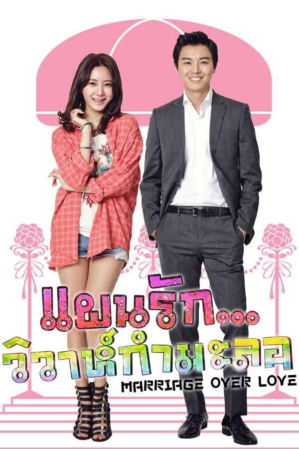 แผนรัก-วิวาห์กำมะลอ-marriage-over-love-ตอนที่-1-16-พากย์ไทย-จบ-