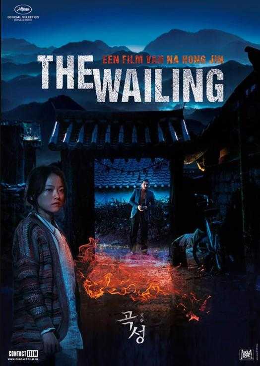 ฆาตกรรมอำปีศาจ-the-wailing-พากย์ไทย