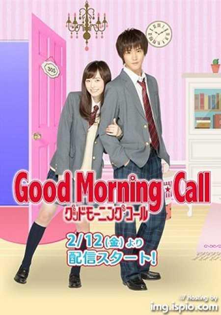 อรุณสวัสดิ์ส่งรักมาทักทาย-good-morning-call-season-2-ตอนที่-1-10-ซับไทย-จบ-