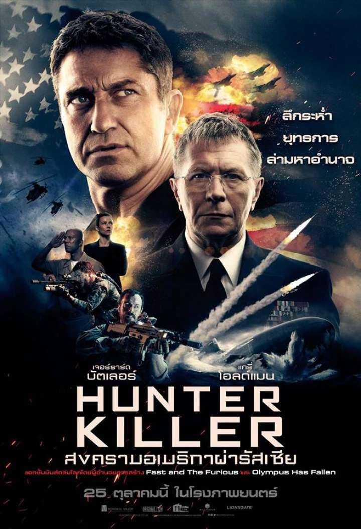 hunter-killer-สงครามอเมริกาผ่ารัสเซีย-พากย์ไทย