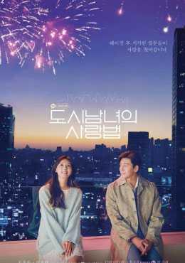 lovestruck-in-the-city-ความรักในเมือง-2020-ตอนที่-1-17-ซับไทย-จบ-