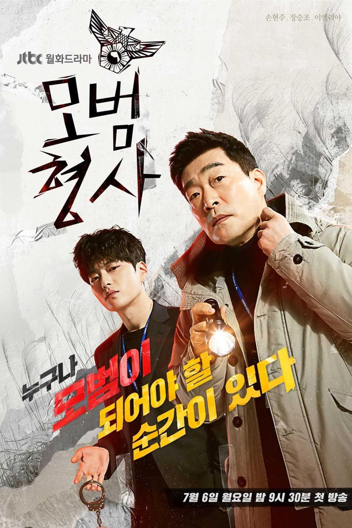 the-good-detective-2020-ตอนที่-1-16-ซับไทย-จบ-