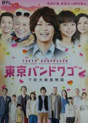 tokyo-bandwagon-ตอนที่-1-��10-ซับไทย-จบ-