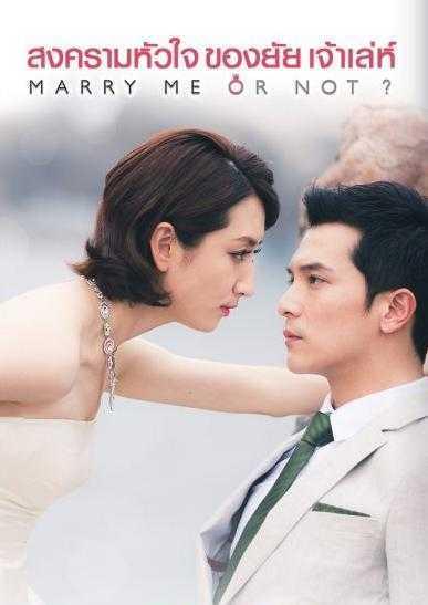 สงครามหัวใจของยัยเจ้าเล่ห์-marry-me-or-not-ตอนที่-1-25-พากย์ไทย-จบ-