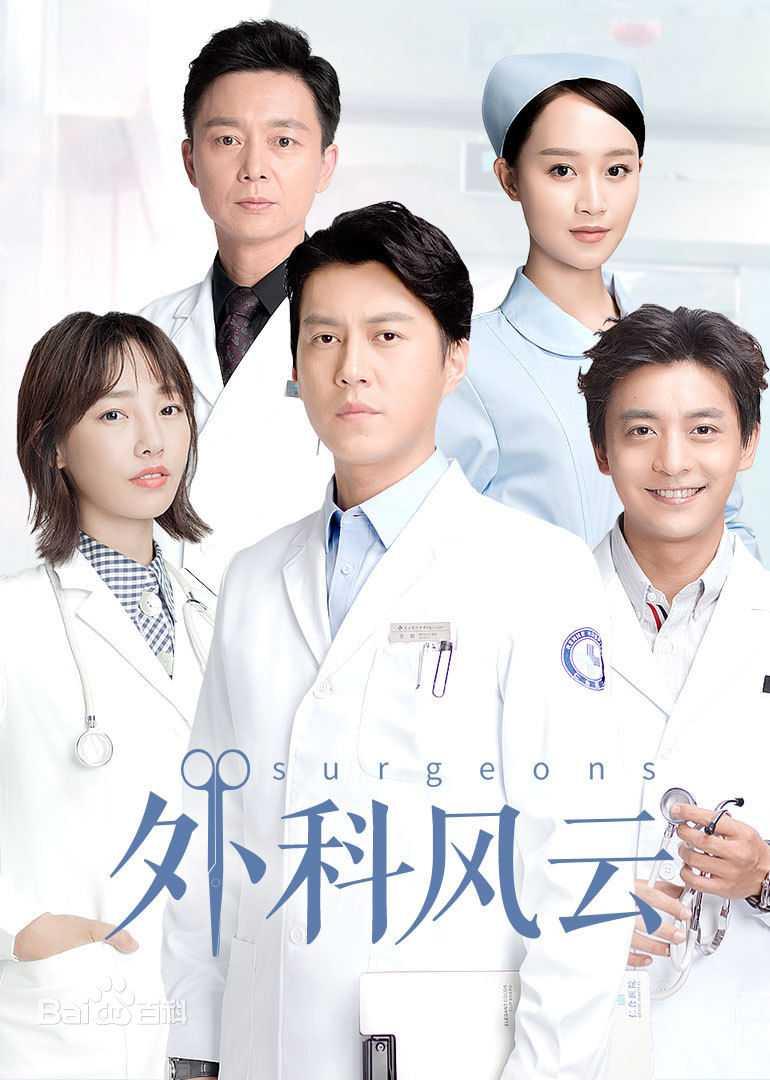 surgeons-ตอนที่-1-44-ซับไทย-จบ-