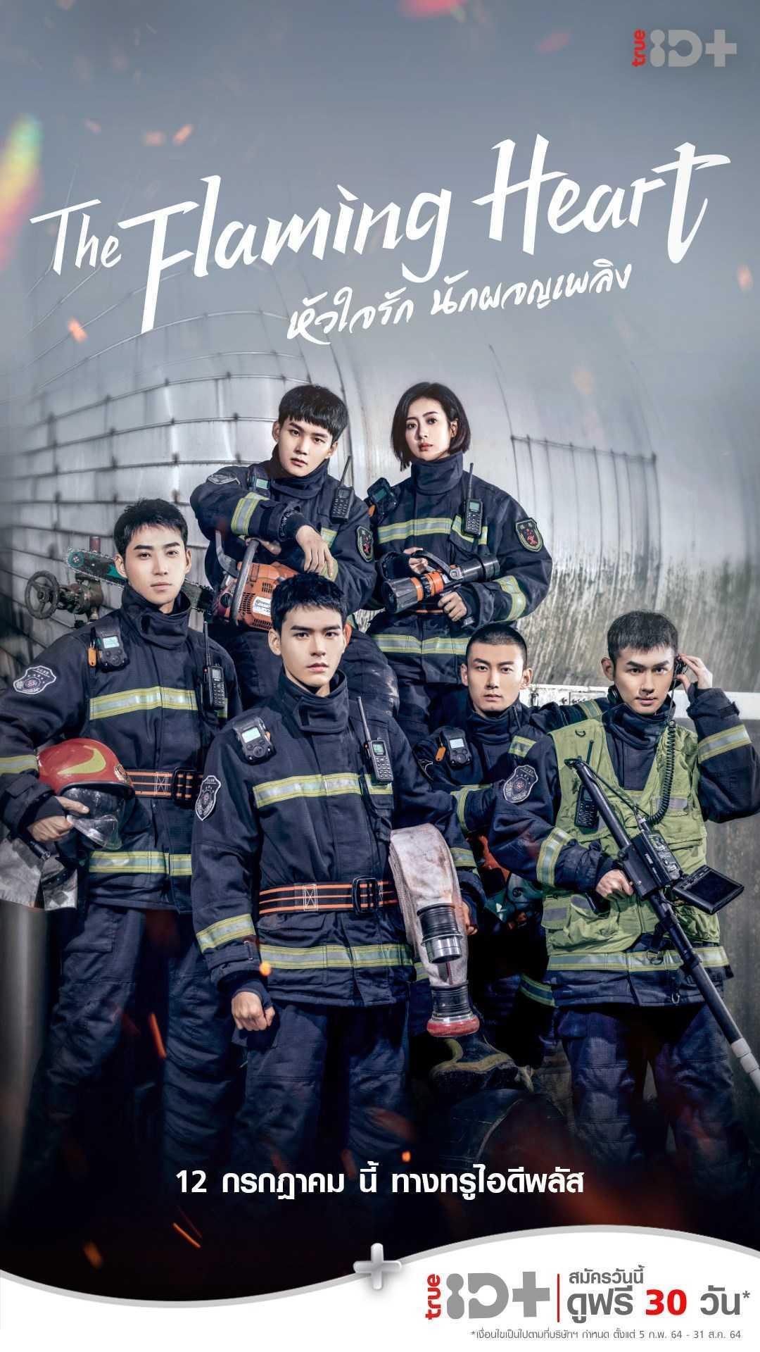 หัวใจรัก-นักผจญเพลิง-the-flaming-heart-2021-ซับไทย-ตอนที่-1-24-จบ-