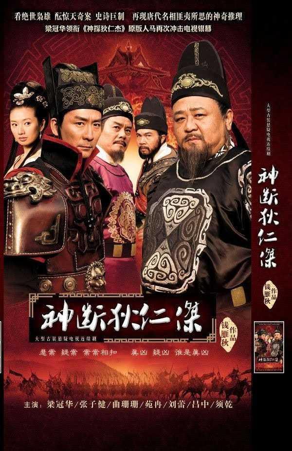 ตี๋เหรินเจี๋ย-ยอดนักสืบราชวงศ์ถัง-shen-duan-di-renjie-ตอนที่-1-24-พากย์ไทย-จบ-
