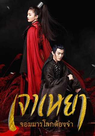 เจาเหยา-จอมมารโลกต้องจำ-zhao-yao-the-legends-2019-ตอนที่-1-36-พากย์ไทย-ยังไม่จบ-