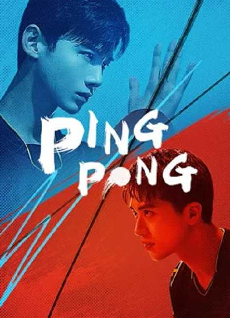 ping-pong-คู่เดือดเลือดปิงปอง-2021-ตอนที่-1-44-ซับไทย-จบ-
