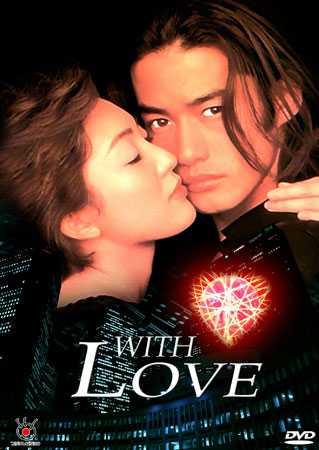 สื่อรักออนไลน์-with-love-ตอนที่-1-12-ซับไทย-จบ-