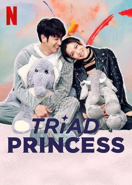 ลูกสาวเจ้าพ่อลุ้นรัก-triad-princess-ตอนที่-1-6-พากย์ไทย