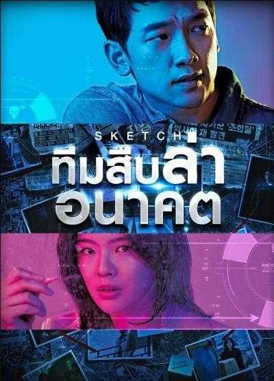 ทีมสืบล่าอนาคต-sketch-ตอนที่-1-16-พากย์ไทย-จบ-