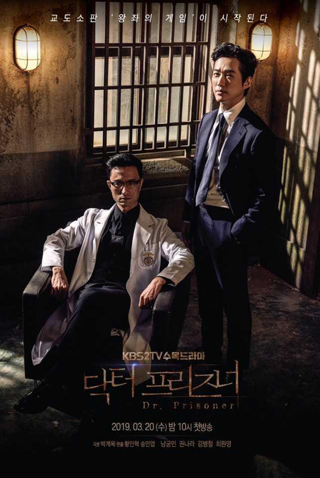 doctor-prisoner-ตอนที่-1-32-ซับไทย-จบ-