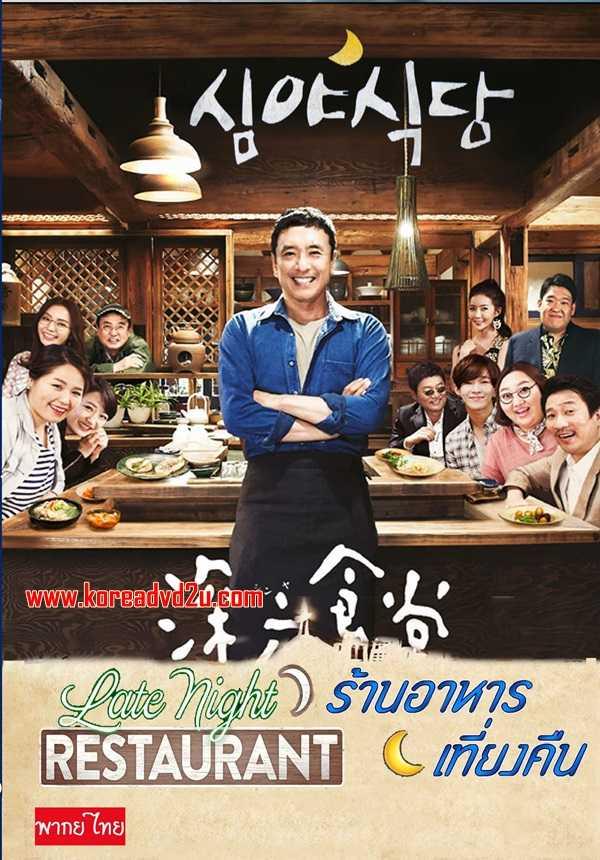 late-night-restaurant-ร้านอาหารเที่ยงคืน-ตอนที่-1-10-พากย์ไทย-จบ-