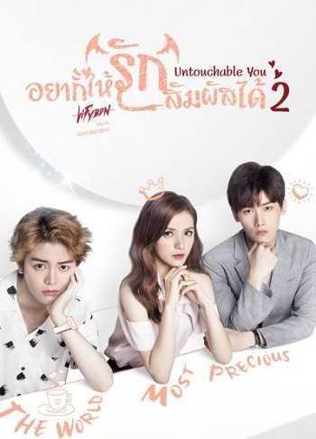 อยากให้รักสัมผัสได้-ภาค-2-untouchable-you-2-ตอนที่-1-16-พากย์ไทย-จบ-