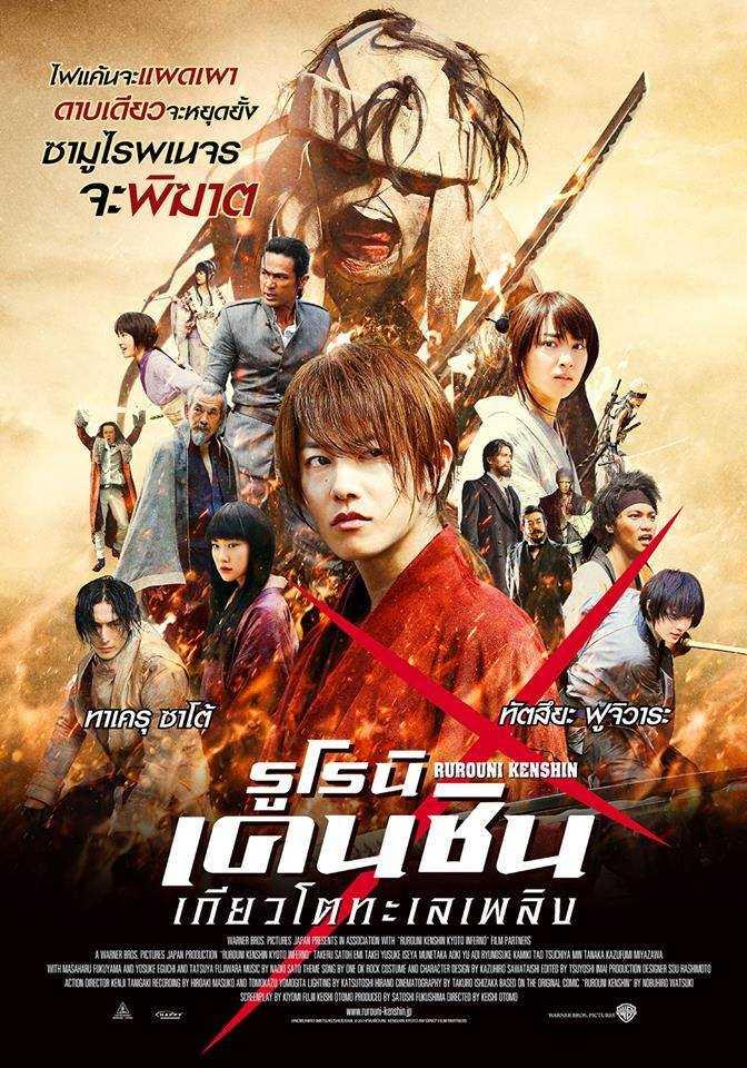 เคนชิน-ซามูไร-x-rurouni-kenshin-พากย์ไทย