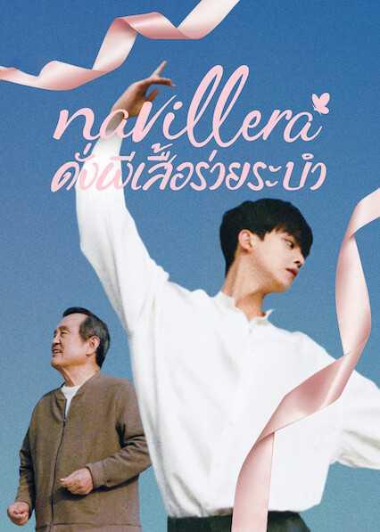navillera-ดั่งผีเสื้อร่ายระบำ-2021-ตอนที่-1-12-ซับไทย-จบ-