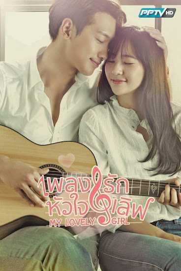 เพลงรักหัวใจเลิฟ-my-lovely-girl-ตอนที่-1-16-พากย์ไทย-จบ-