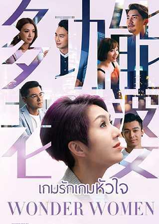 เกมรัก-เกมหัวใจ-wonder-women-2019-ตอนที่-1-25-พากย์ไทย-จบ-