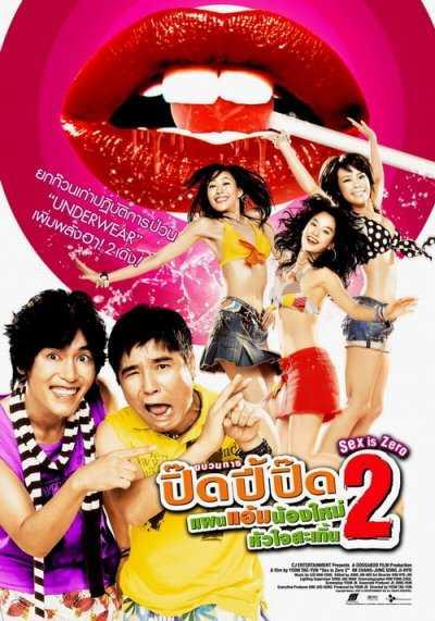 sex-is-zero-2-ขบวนการปิ๊ด-ปี้-ปิ๊ด-2-แผนแอ้มน้องใหม่หัวใจสะเทิ้น-พากย์ไทย