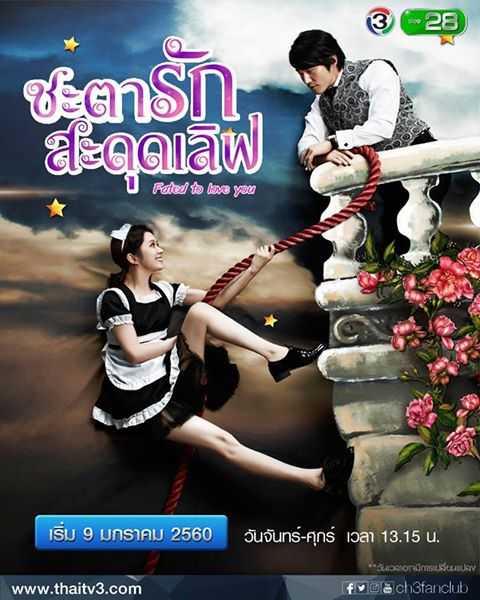 fated-to-love-you-ชะตารัก-สะดุดเลิฟ-ตอนที่-1-20-พากย์ไทย-จบ-