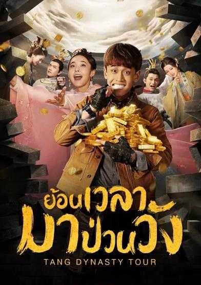 tang-dynasty-tour-ย้อนเวลามาป่วนวัง-ตอนที่-1-36-พากย์ไทย-จบ-