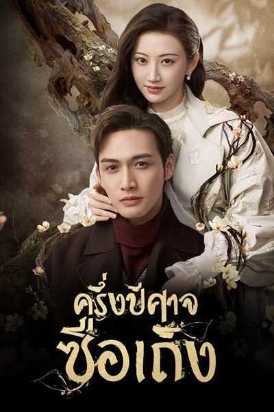 rattan-ครึ่งปีศาจซือเถิง-ปีสาวกับทาสรักของเธอ-2021-ตอนที่-1-24-พากย์ไทย-จบ-