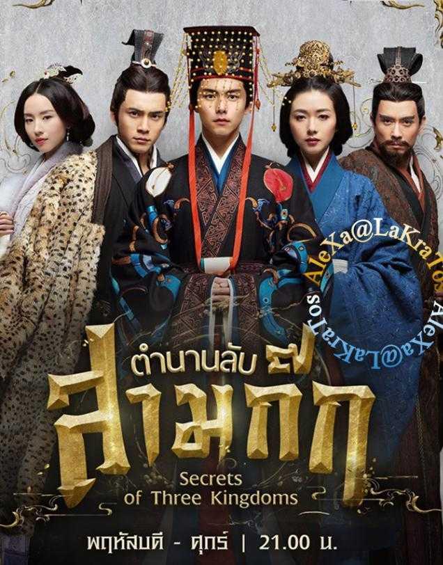 ตำนานลับสามก๊ก-secrets-of-three-kingdoms-ตอนที่-1-36-พากย์ไทย-ยังไม่จบ-