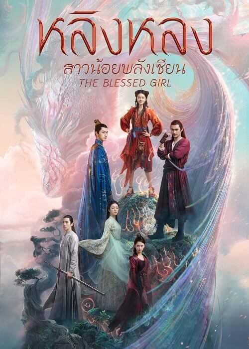 the-blessed-girl-หลิงหลง-สาวน้อยพลังเซียน-2021-ตอนที่-1-40-ซับไทย-จบ-