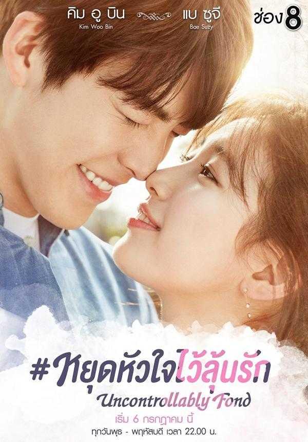 uncontrollably-fond-หยุดหัวใจไว้ลุ้นรัก-ตอนที่-1-20-พากย์ไทย-จบ-