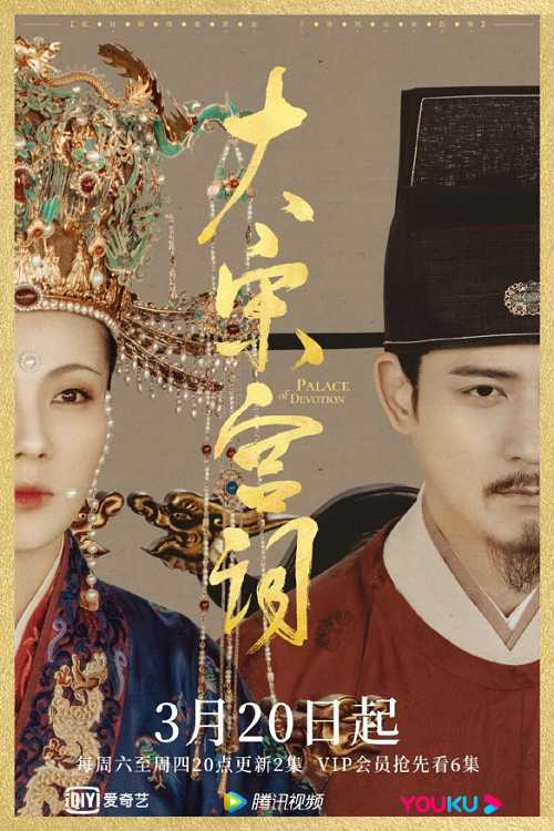 palace-of-devotion-จอมนางแห่งวังหลัง-2021-ตอนที่-1-61-ซับไทย-จบ-