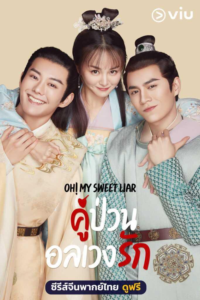 คู่ป่วนอลเวงรัก-oh-my-sweet-liar-2020-พากย์ไทย-ตอนที่-1-29-จบ-