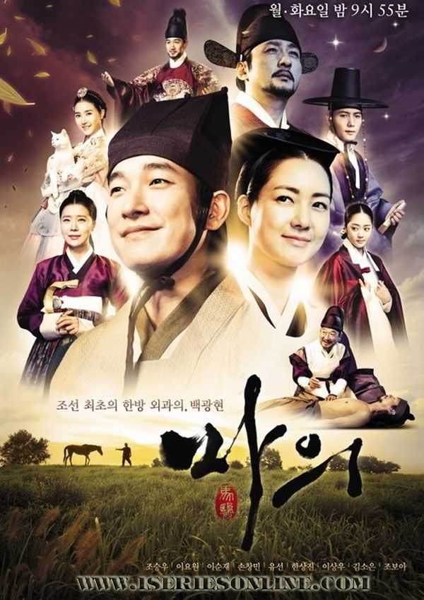 the-horse-doctor-ควังยอน-หมอม้าแห่งโชซอน-ตอนที่-1-50-พากย์ไทย-จบ-
