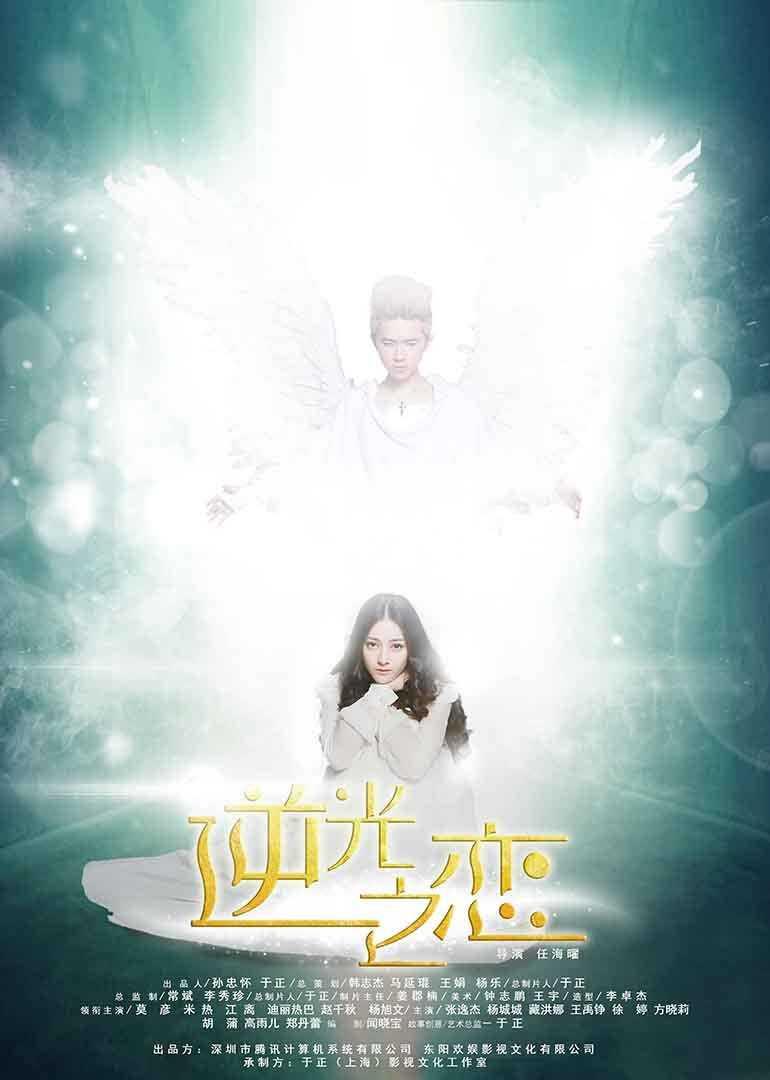 love-against-the-light-ตอนที่-1-11-ซับไทย-จบ-