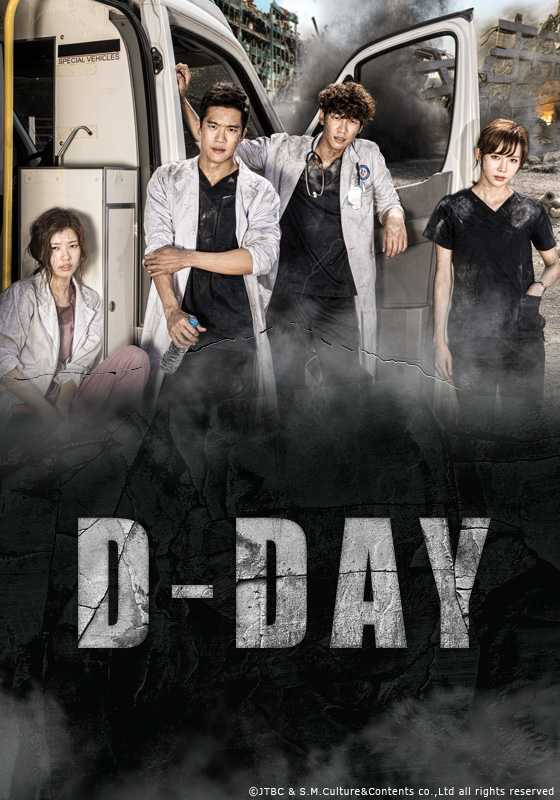 d-day-ฝ่าวิกฤตกู้ชีพ-ตอนที่-1-20-พากย์ไทย-จบ-