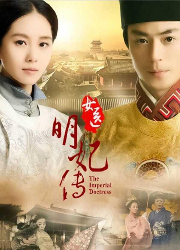 the-imperial-doctoress-หยุนเสียน-หมอหญิงวังจักรพรรดิ-ตอนที่-1-33-พากย์ไทย-จบ-