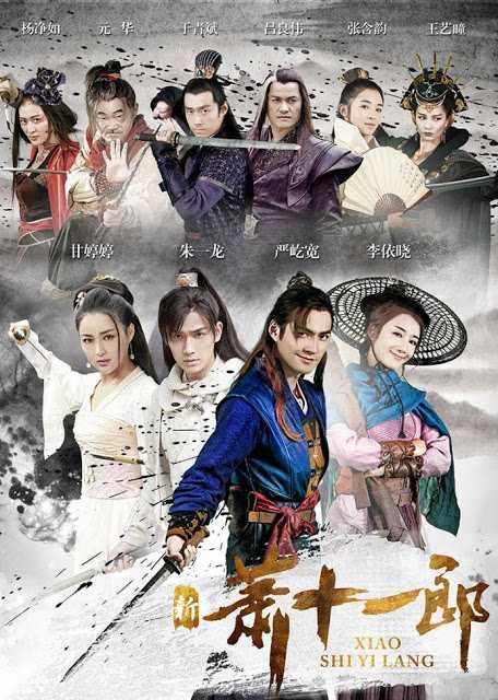 จอมโจรเจ้าเสน่ห์-xiao-shi-yi-lang-ตอนที่-1-42-พากย์ไทย-จบ-