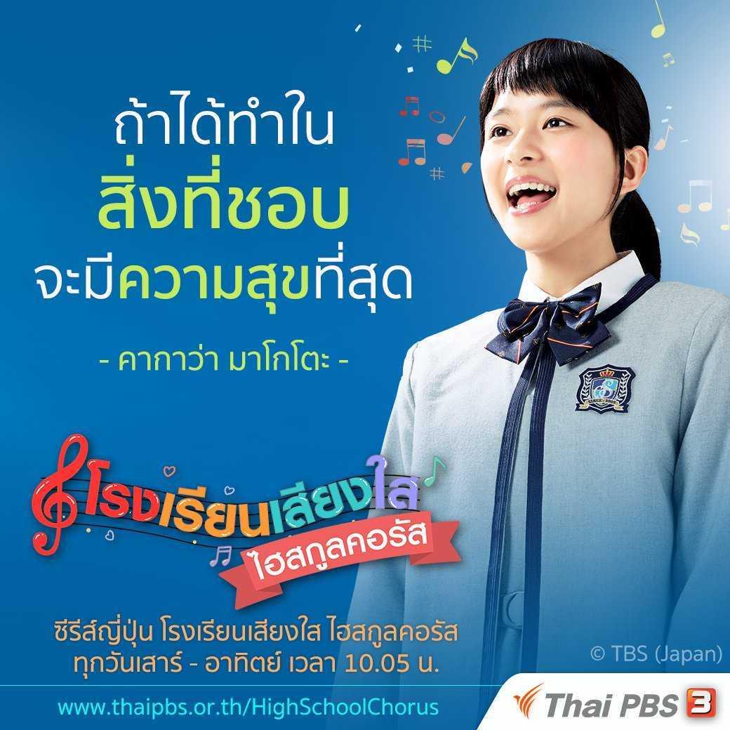 โรงเรียนเสียงใส-ไฮสกูลคอรัส-high-school-chorus-ตอนที่-1-10-พากย์ไทย-จบ-