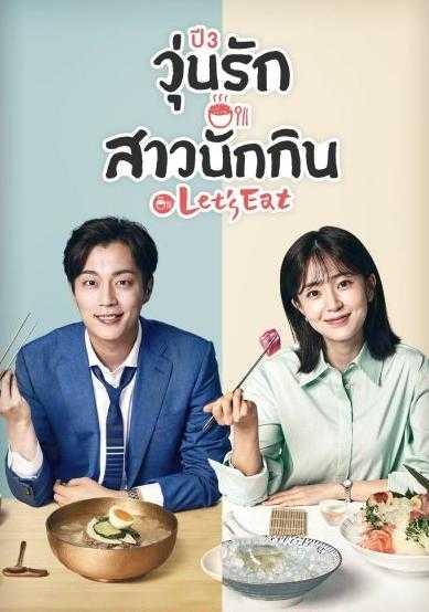วุ่นรัก-สาวนักกิน-ปี-3-let-s-eat-season-3-ตอนที่-1-14-พากย์ไทย