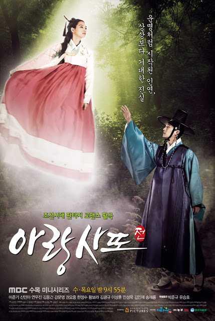 อารัง-ภูตสาวรักนิรันดร์-arang-and-the-magistrate-ตอนที่-1-20-พากย์ไทย-จบ-