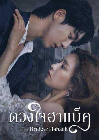 ดวงใจฮาแบ็ค-the-bride-of-habaek-ตอนที่-1-16-พากย์ไทย-จบ-