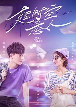 โลกสองใบของยัยนักเขียน-oh-my-drama-lover-2020-ตอนที่-1-24-ซับไทย