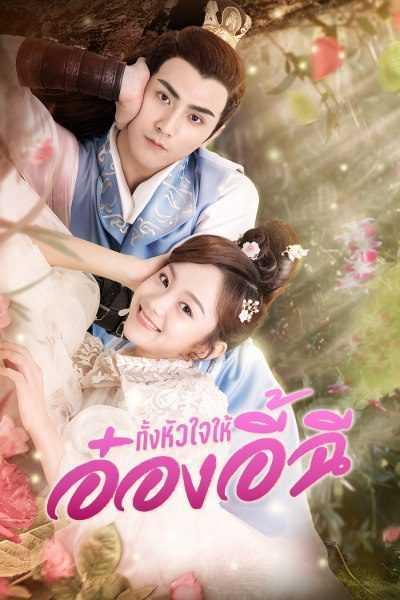 อ๋องอี้ที่รัก-my-dear-destiny-2020-พากย์ไทย-ตอนที่-1-36-จบ-