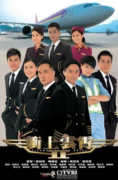 triumph-in-the-skies-ii-เหินฟ้าหารัก-ภาค2-2013-ตอนที่-1-43-พากย์ไทย-จบ-