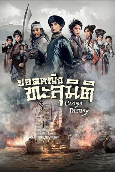 ยอดหญิงทะลุมิติ-ทะลุเวลาหาโจรสลัด-captain-of-destiny-ตอนที่-1-32-พากย์ไทย-จบ-
