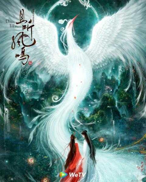dance-of-the-phoenix-หงส์เริงระบำ-2020-ตอนที่-1-30-ซับไทย-จบ-