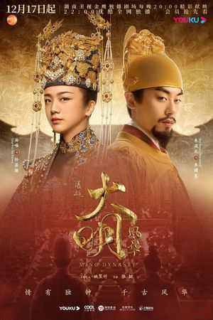 ming-dynasty-2019-ตอนที่-1-62-ซับไทย-จบ-